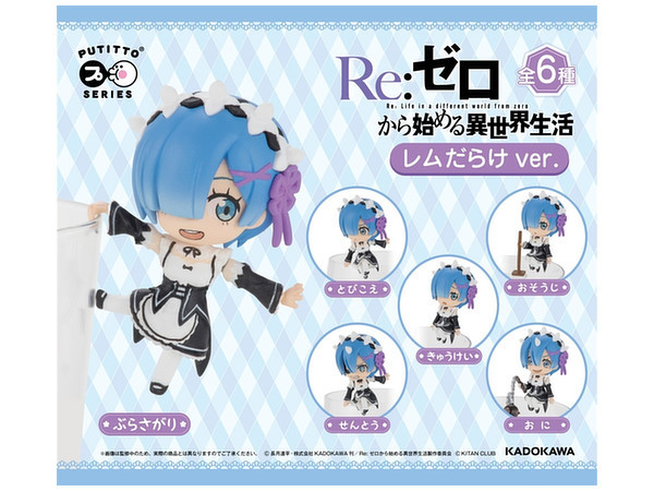 Re:Zero: PUTITTO Full of Rem - Mini-Figure (Blind Box)