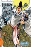 Nura: Rise of the Yokai Clan, Vol. 15 by Hiroshi Shiibashi
