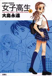 High School Girls: v. 6 by Towa Oshima image