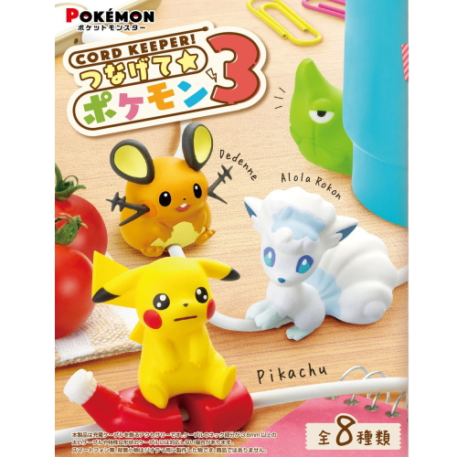 Pokemon Cord Keeper 3 - (Blind Bag)