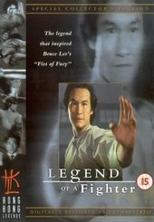 Legend Of A Fighter - Special Collector's Edition on DVD