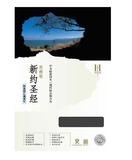 Mandarin Parallel New Testament-PR-CSB/Cuv