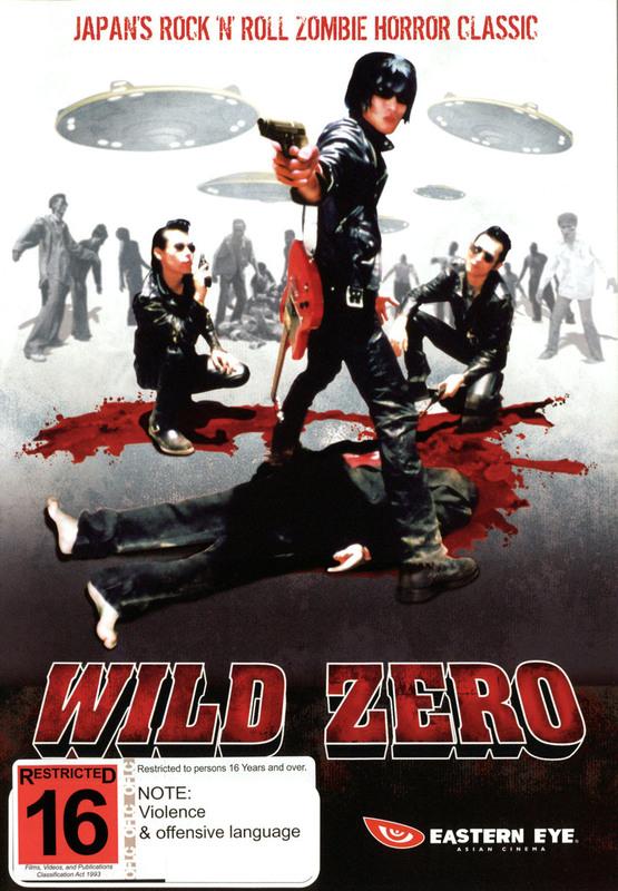 Wild Zero on DVD