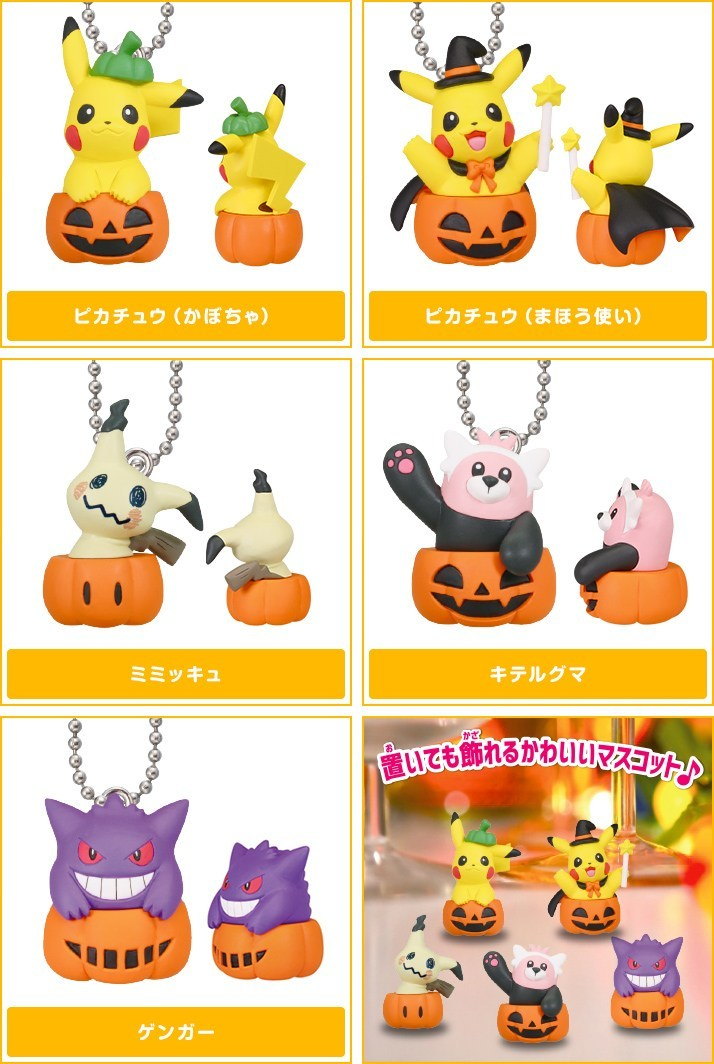 Pokemon: Halloween Pumpkin Mascot - Mini-figure (Blind Bag) image