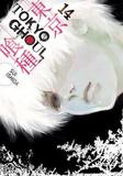 Tokyo Ghoul: 14 by Sui Ishida