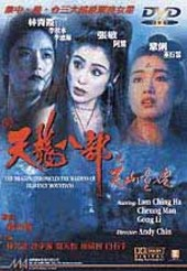 The Dragon Chronicles - The Maidens Of Heavenly Mountain on DVD