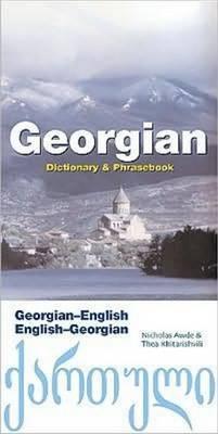 Georgian -English / English - Georgian image