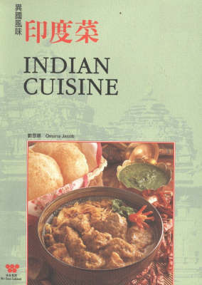 Indian Cuisine by Omana Jacob