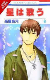 Twinkle Stars, Vol. 5 by Natsuki Takaya