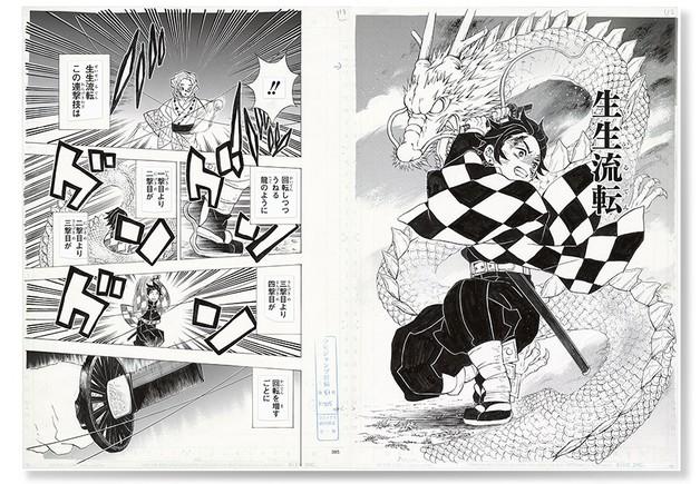 Demon Slayer: Constant Flux (Chp.39) - Manga Manuscript Replica