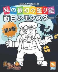 面白いモンスター - Funny Monsters - 第4巻 by Dbm Publishing