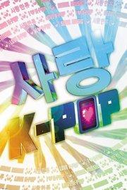 K Pop Love Maxi Poster (903)