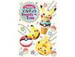 Pokemon: Pikachu Sweets Time Charm - Blind Bag