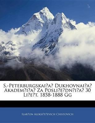 S.-Peterburgskaia Dukhovnaia Akademia Za Posliednia 30 Liet, 1858-1888 Gg by Ilaron Aleksieevich Chistovich