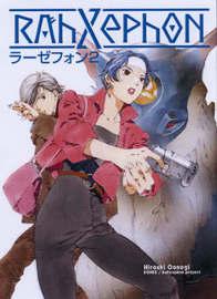 RahXephon Novel: v. 1 by Hiroshi Oonogi image