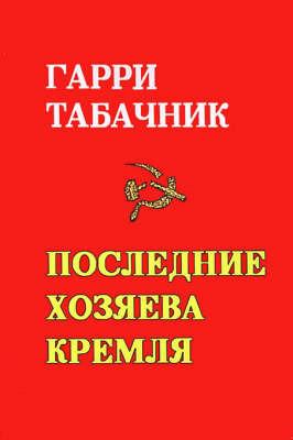 The Last Masters of the Kremlin by Garri Tabachnik image