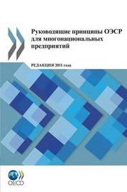 OECD Guidelines for Multinational Enterprises 2011 Edition (Russian Version) by Oecd