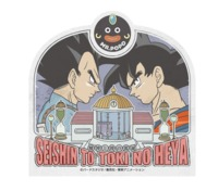 Dragon Ball Z: Travel Luggage Sticker - Hyperbolic Time Chamber #7 image