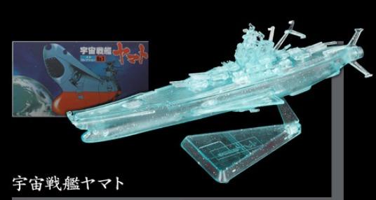 Space Battle Ship Yamato 2199 Mecha-colle campaign: Yamato