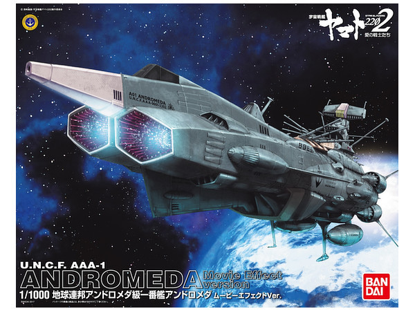 Space Battleship Yamato: 1/1000 Earth Federation Ship Andromeda (Movie Effect Ver.) - Model Kit