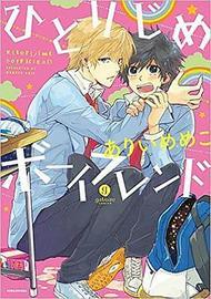 Hitorijime Boyfriend (Hitorijime My Hero) by Memeco Arii