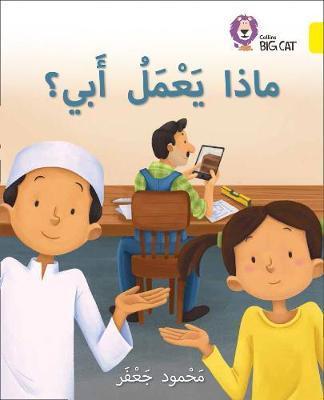 My Father's Job by Mahmoud Gaafar