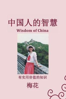 (wisdom of China) by Mei Hua