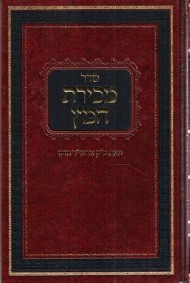 Seder Mechiras Chometz (Alter Rebbe)