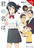 your name. Another Side:Earthbound (light novel) by Makoto Shinkai