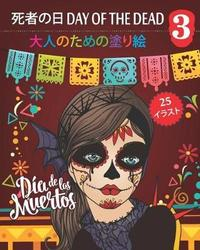 Day of the Dead 3 - by Dbm