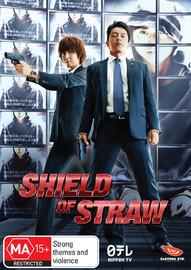 Shield Of Straw on DVD
