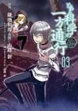A Certain Scientific Accelerator: Vol. 3 by Kazuma Kamachi