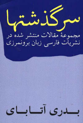 Collected Articles of Badri Atabai: Published in Persian Language Publications Outside of Iran by Bardi Atabai image