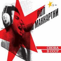 CHOBA B CCCP by Paul McCartney