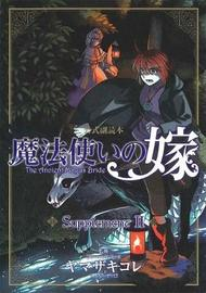 The Ancient Magus' Bride Supplement II by Kore Yamazaki