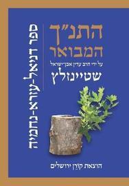 Koren Hatanakh Hamevoar with Commentary by Adin Steinsaltz by Adin Steinsaltz