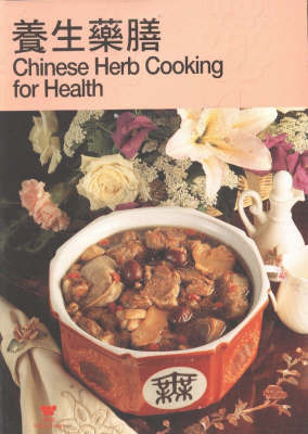 Chinese Herb Cooking for Health by Wang Chuan-Chen image