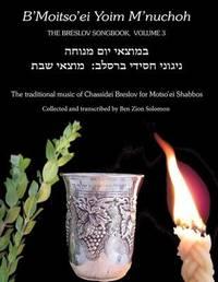 B'Moitso'ei Yoim M'Nuchoh by Rebbe Nachman Of Breslov