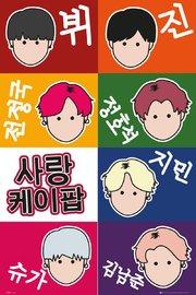 KPOP Maxi Poster - Faces (949)