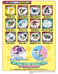 Pokemon Chocolate Flavoured Snack 25g image