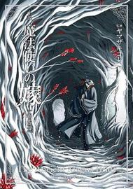 The Ancient Magus' Bride: The Silver Yarn (Light Novel) 2 by Kore Yamazaki
