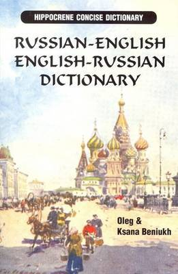 Russian-English / English-Russian Concise Dictionary image