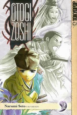 Otogi Zoshi: v. 2 by Narumi Seto