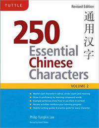 250 Essential Chinese Characters Volume 2: Volume 2 by Philip Yungkin Lee image