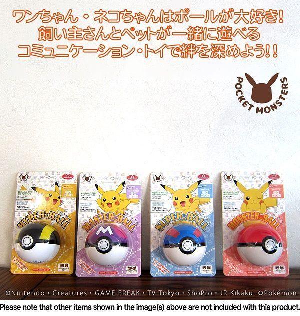 Pokemon Pet Toy - Ultra Ball (Hyper Ball) image