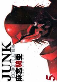 Junk: v. 5 by Kia Asamyia image