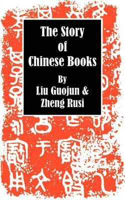 The Story of Chinese Books by Liu Guojun image