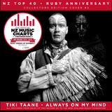 "Stand Up / Always On My Mind - 7"" by Scribe & Tiki Taane"