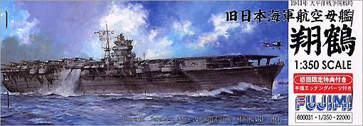 Fujimi: 1/350 IJN Aircraft Carrier Shokaku - Model Kit