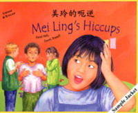 Mei Ling's Hiccups in Korean and English by David Mills image